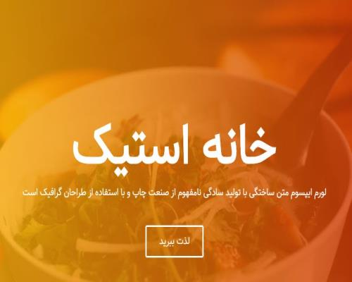 سایت steak_house